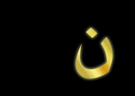 Arabic Nun